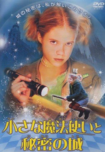 小さな魔法使いと秘密の城 [DVD]