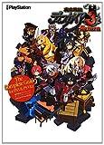 魔界戦記ディスガイア3 ザ・コンプリートガイド【PS3&PS Vita対応版】