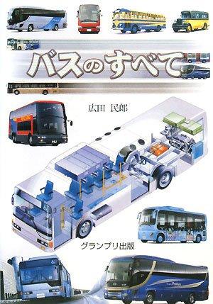 バスのすべて 広田 民郎 グランプリ出版