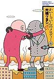 かいしゃいんのメロディー(6) (バンブーコミックス 4コマセレクション)