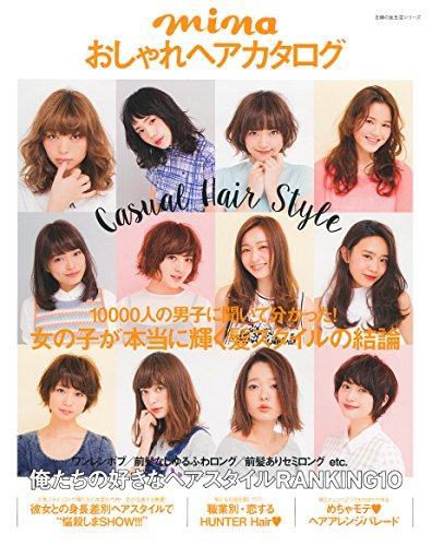 mina おしゃれヘアカタログ 2015年春夏号 大きい表紙画像