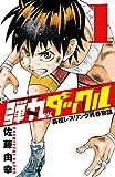 弾丸タックル 1 (少年チャンピオン・コミックス)