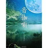 箏独奏CD付オリジナル曲集 音伽噺(おとぎばなし)