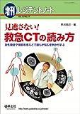レジデントノート増刊 Vol.15 No.17 見逃さない! 救急CTの読み方〜急性腹症や頭部疾患などで誰もが悩む症例から学ぶ