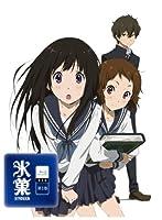 氷菓 第1巻 (初回限定版)