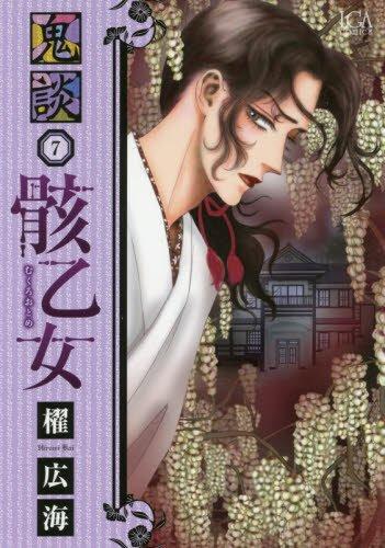 鬼談7 骸乙女 (LGAコミックス)