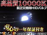 高品質】純正交換ヘッドライトHIDバルブ10000K★エルグランド E50系 後期 対応【メガLED】
