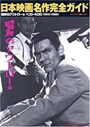 Hotwax presents 日本映画名作完全ガイド ~昭和のアウトロー編~ ベスト400 1960~1980