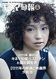 キネマ旬報 2012年 2/15号 [雑誌]