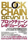 ブロックチェーン・レボリューション ―――ビットコインを支える技術はどのようにビジネスと経済、そして世界を変えるのか