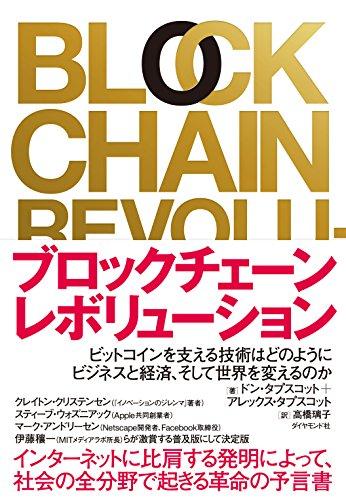 『ブロックチェーン・レボリューション』この技術が世界を変える、あなたがそれを望むなら