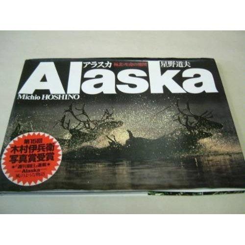 アラスカ―極北・生命の地図