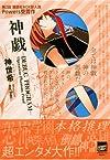 神戯-DEBUG PROGRAM-Operation Phantom Proof (講談社BOX)