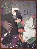 パンフレット ジュサブロー芝居衣装展 彩は活き動く(1985)