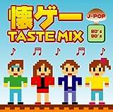 J-POP 80-90's 懐ゲ-Taste Mix