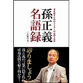 孫正義名語録 事を成すためのリーダーの心得100 (単行本)