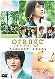 orange-オレンジ- DVD通常版[DVD]
