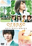 orange-オレンジ- DVD通常版 ランキングお取り寄せ