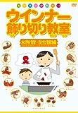 ウインナー飾り切り教室~水族館・昆虫館編~ [DVD]