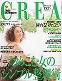 CREA (クレア) 2010年 07月号 [雑誌]