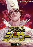 スペースシェフシーザー (ヤングキングコミックス)