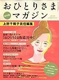 おひとりさまマガジン 2008年 12月号 [雑誌]