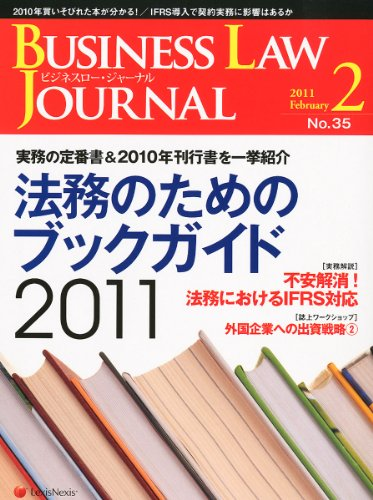 BUSINESS LAW JOURNAL (ビジネスロー・ジャーナル) 2011年 02月号 [雑誌]