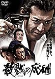 殺戮の応酬[DVD]