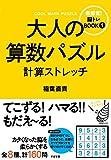 大人の算数パズル 計算ストレッチ 【脳トレBOOKシリーズ】