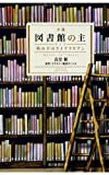 小説 図書館の主 塔の下のライブラリアン