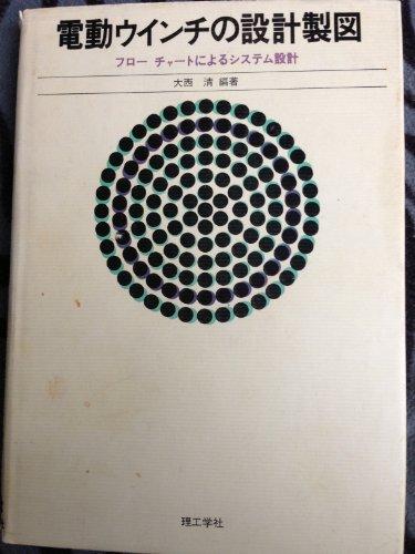 電動ウインチの設計製図―フローチャートによるシステム設計 (1977年)