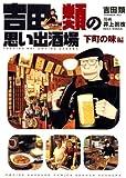 吉田類の思い出酒場 下町の味編 (思い出食堂コミックス)
