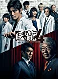 医龍4~Team Medical Dragon~ DVD BOX
