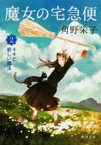 魔女の宅急便  2キキと新しい魔法 (角川文庫)