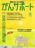 がんサポート 2008年 08月号 [雑誌]