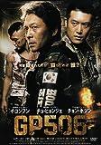 GP506 [DVD]