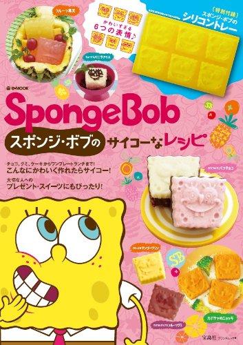 SpongeBob スポンジ・ボブのサイコーなレシピ <シリコントレー付き> (e-MOOK 宝島社ブランドムック)