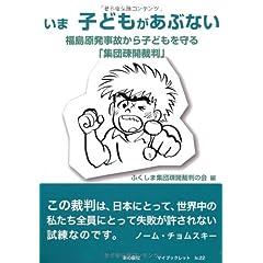 いま子どもがあぶない―福島原発事故から子どもを守る「集団疎開裁判」 (マイブックレット)