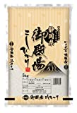 静岡県 御殿場産 コシヒカリ 白米 5kg