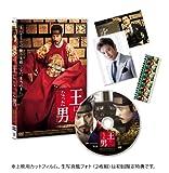王になった男 スタンダード・エディション [DVD]