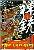 禅銃(ゼンガン) (ハヤカワ文庫SF ヘ 3-1) (ハヤカワ文庫 SF (579))