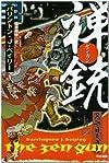 禅銃(ゼンガン) (ハヤカワ文庫 SF (579))