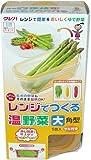 レンジでつくる 温野菜 大 角型