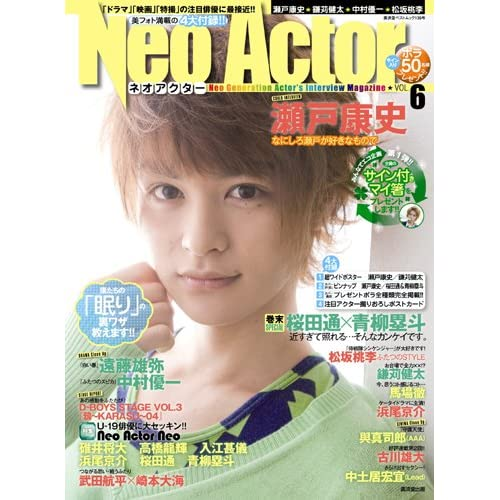 NEO ACTOR(ネオアクター) VOL.6 (廣済堂ベストムック 136号)
