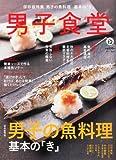 男子食堂 2011年 12月号 [雑誌]