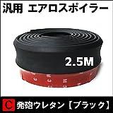 (ac201) 汎用 エアロスポイラー 【タイプC】 【ブラック】 【発砲ウレタン製】 【全長:約250cm】