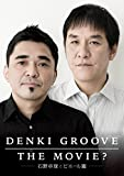 DENKI GROOVE THE MOVIE? ~石野卓球とピエール瀧~[DVD]