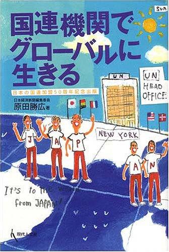 国連機関でグローバルに生きる―日本の国連加盟50周年記念出版