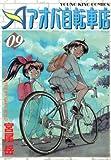 アオバ自転車店 9巻