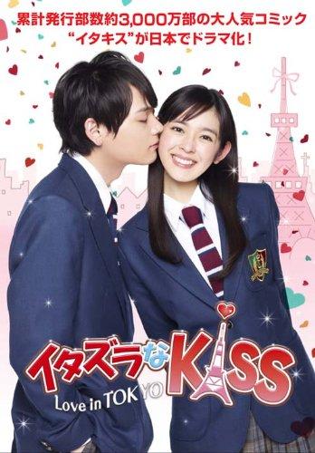 イタズラなKiss~Love in TOKYO【3000セット初回限定版】DVD-BOX2(4枚組※本編DISC3枚+特典DISC1枚)の画像